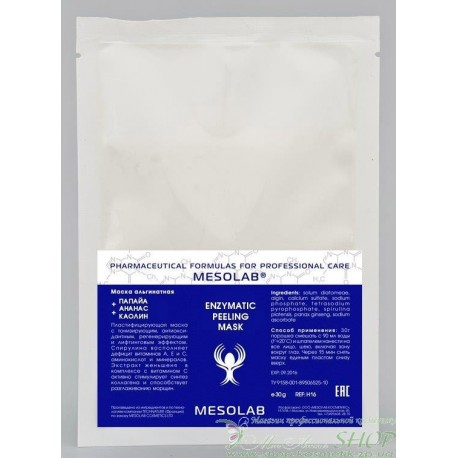 "Маска ""Enzymatic peeling"""