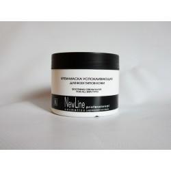 New Line Крем- маска успокаивающая для всех типов кожи