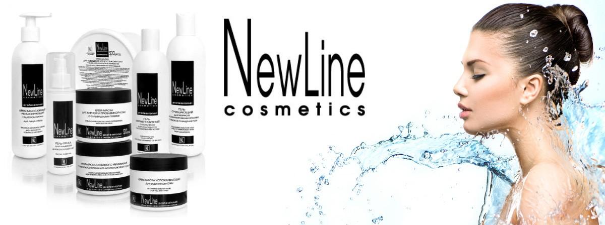 Профессиональная косметика NewLine cosmetics