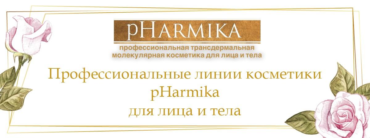 pHarmika Профессиональные линии косметики для лица и тела