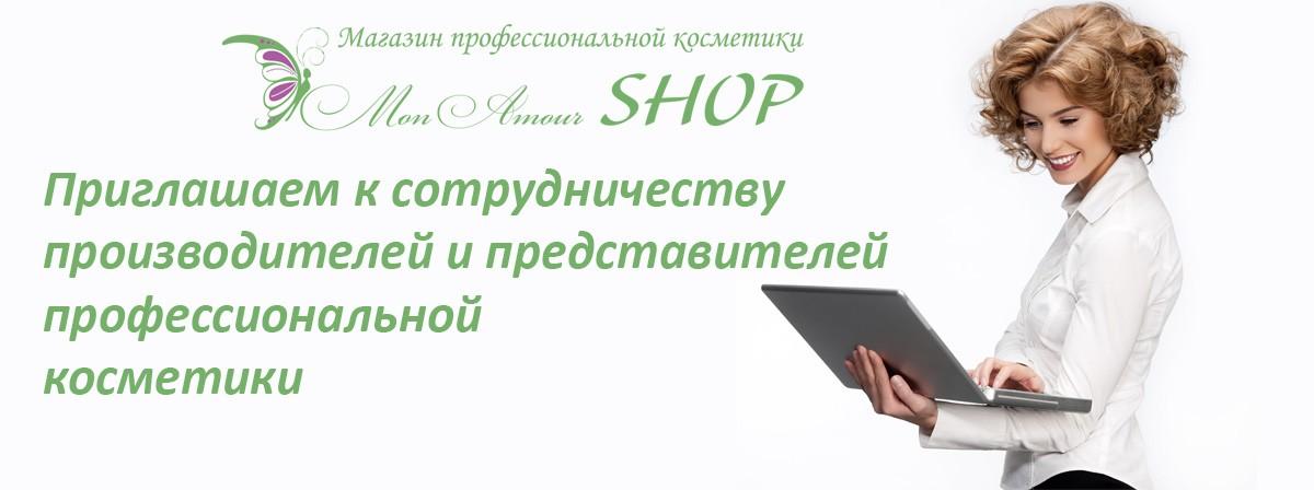 Открыть представительство косметики в Украине